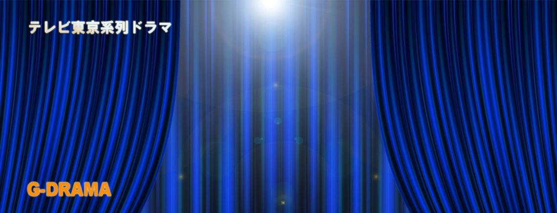 テレビ東京のページトップイメージ写真