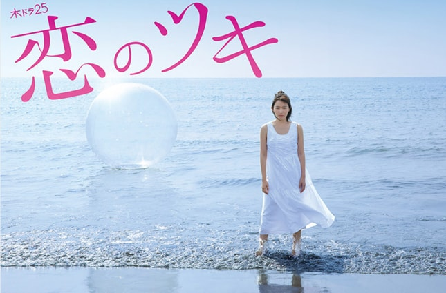 ドラマ「恋のツキ」の写真