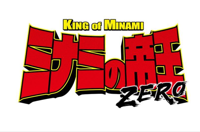 ミナミの帝王 ZERO