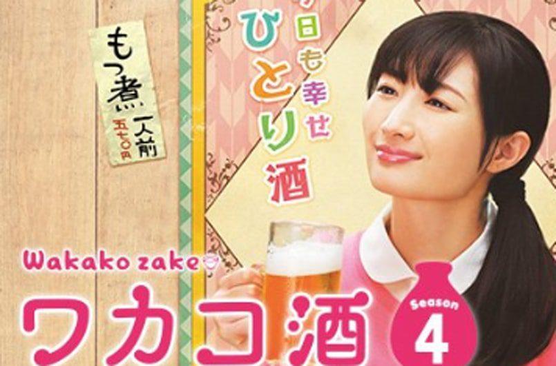 ワカコ酒 season4