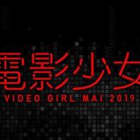 電影少女 VIDEO GIRL MAI 2019