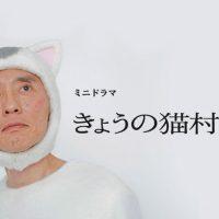 ミニドラマ きょうの猫村さん