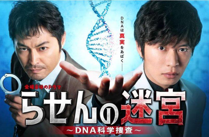 らせんの迷宮~DNA科学捜査~