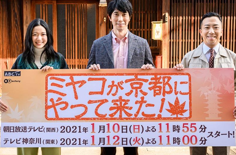 ミヤコが京都にやって来た!