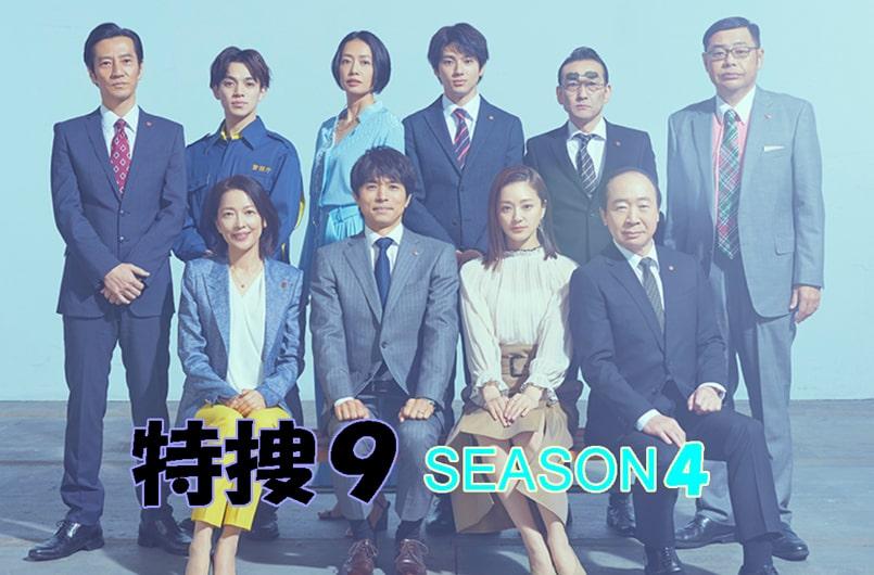 特捜9 season4